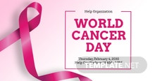 Free World Cancer Day Facebook Post Template