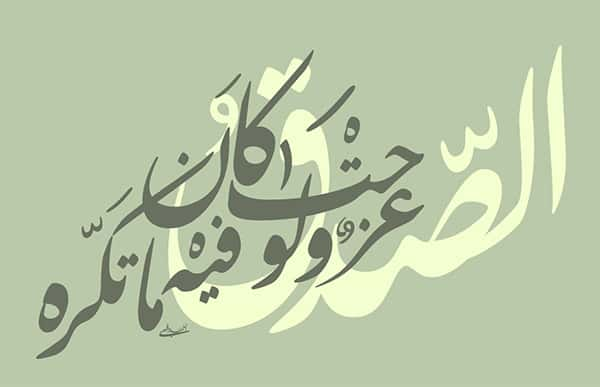 Arabic Calligraphy Fonts – 42+ Free TTF, Photoshop Format ...