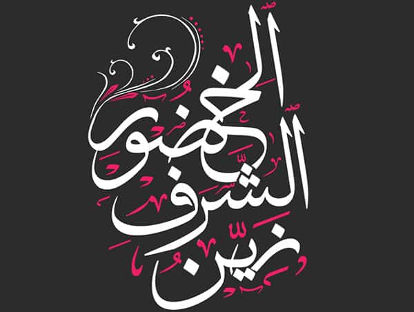Arabic calligraphy fonts u free ttf photoshop format download