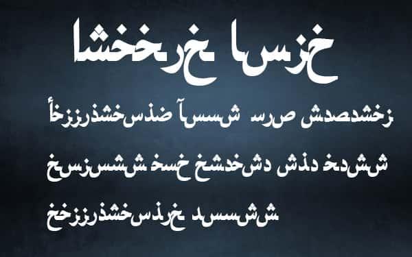 arabic bold font13 min