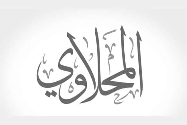 Arabic Calligraphy Fonts – 42+ Free TTF, Photoshop Format
