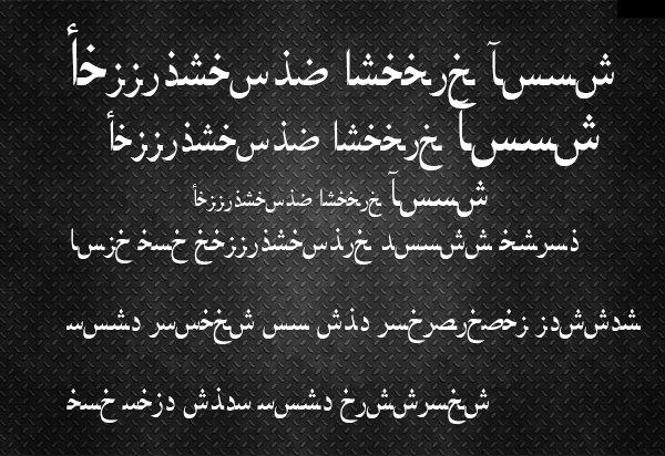 calligraphy arabic font19
