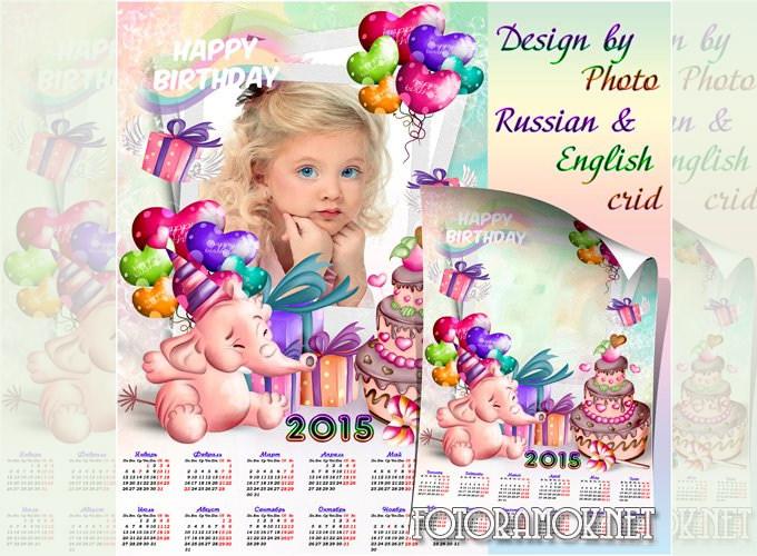 Kids Birthday Calendar : Birthday calendar template free premium