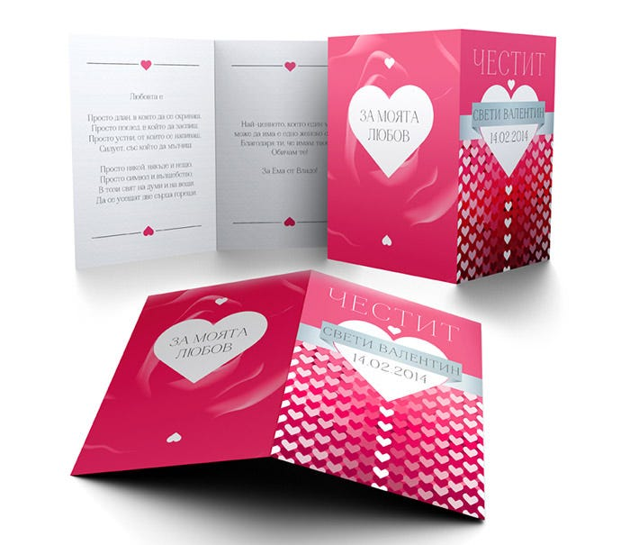 60 Happy Valentines Day Cards PSD Designs – Happy Valentines Day Cards