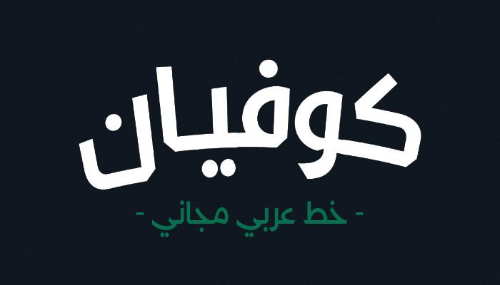 Kufyan Arabic