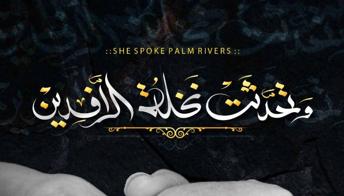 She Spoke Palm Rivers