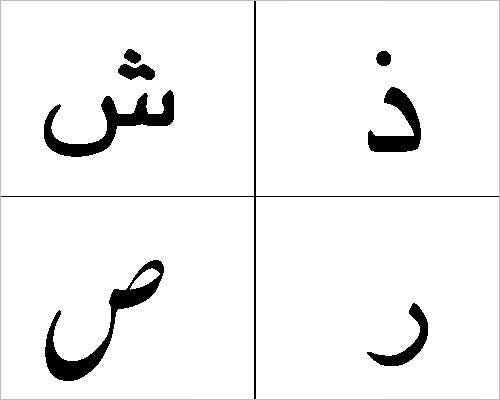 arabic alphabet flash letter cards 1