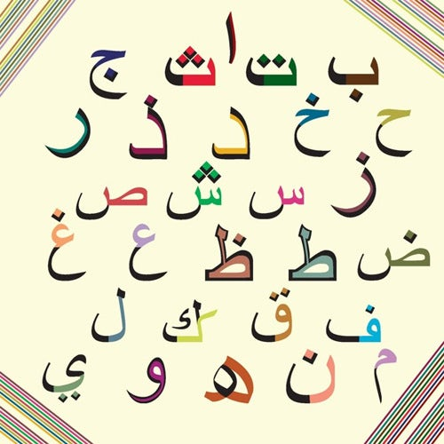 arabic alphabet letters upperlower case