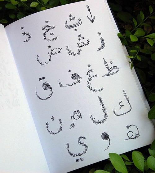 botanical typography arabic alphabet letters