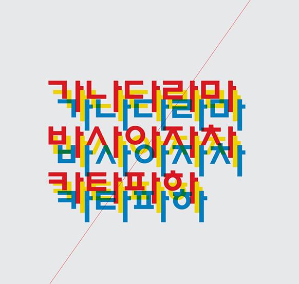 hangeul poster korean alphabet