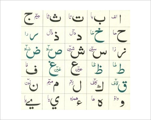 quran arabic alphabet letter writing