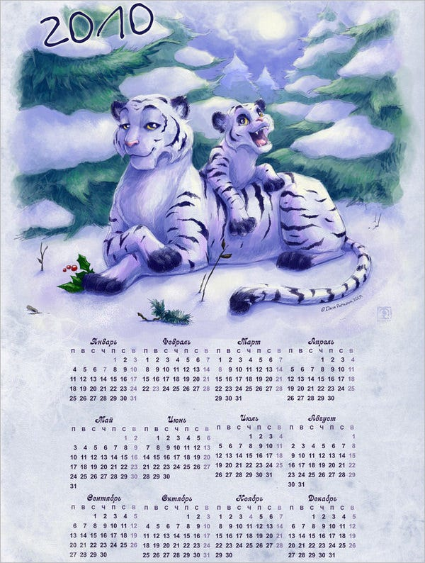 tigers family calendar template