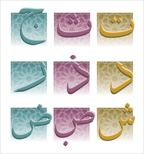 traditional arabic alphabet letter set