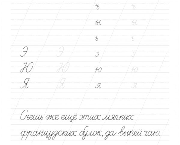 Russian Cursive Writing Template Worksheet