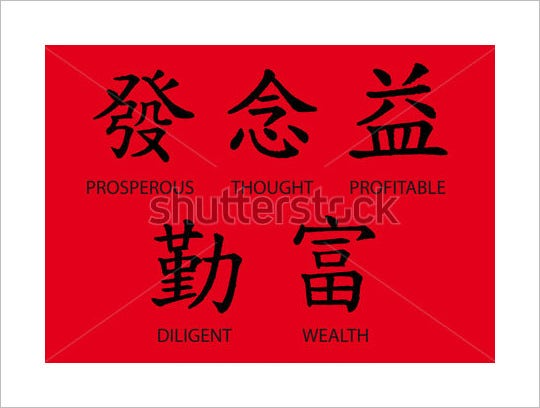 chinese alphabet letter symbols for business