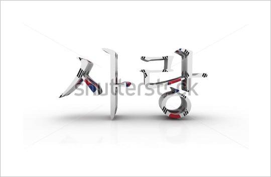 korean love alphabet letter word korea