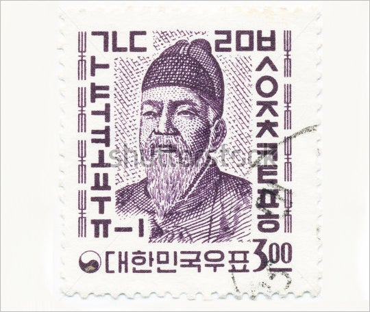 republic korean alphabet printed letter stamp