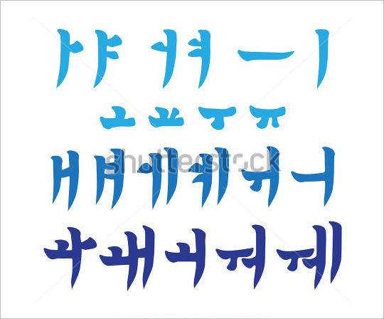 sea blue color korean alphabet letters