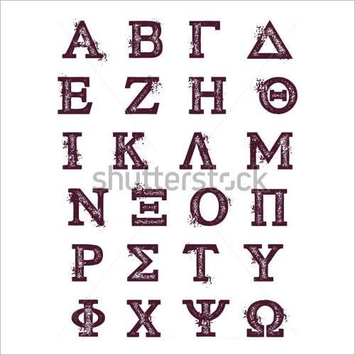 25 Greek Alphabet Letters Free Alphabet Letters Download