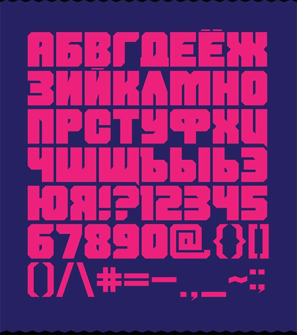 excellent coolest font download