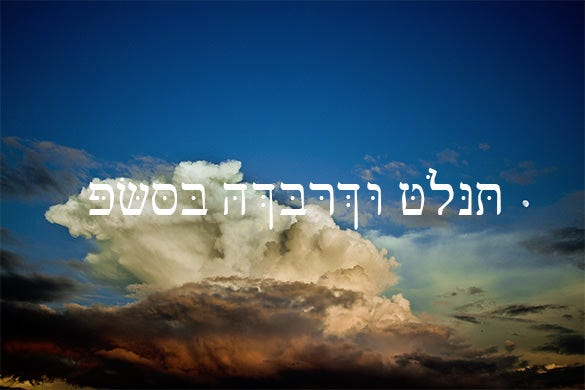 free pcsb hebrew font for you
