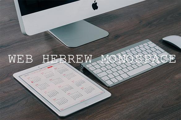 web herbew monospace font download