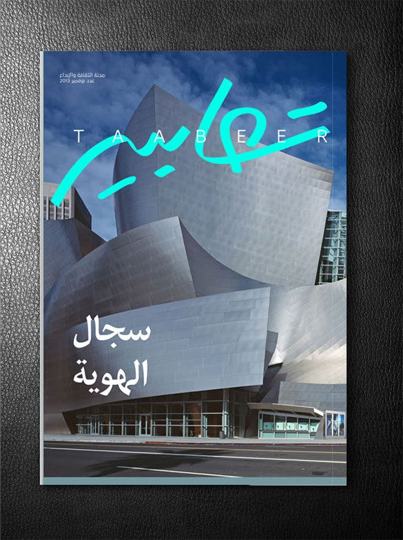 taabeer magazine cover design