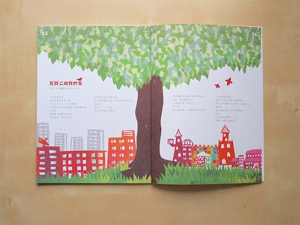fanqun kindergarten 20th anniversary brochure cover