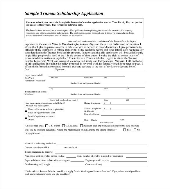 sample scholarship application template pdf