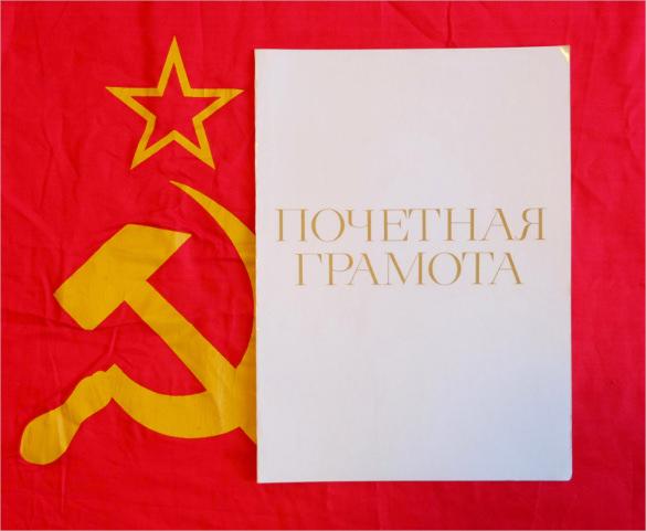 soviet blank award certificate