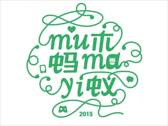 mumayi font