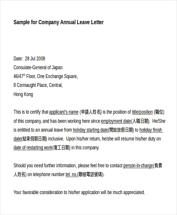 12 leave letter templates free sample example format free annual leave letter template spiritdancerdesigns Images