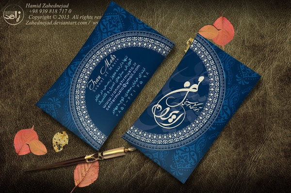Iran Music Business Card