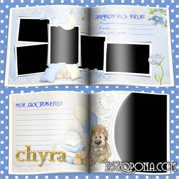 8 baby book templates free psd eps ai format for Free printable baby book templates