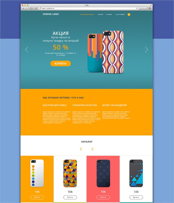Covers for iPhone Landing page