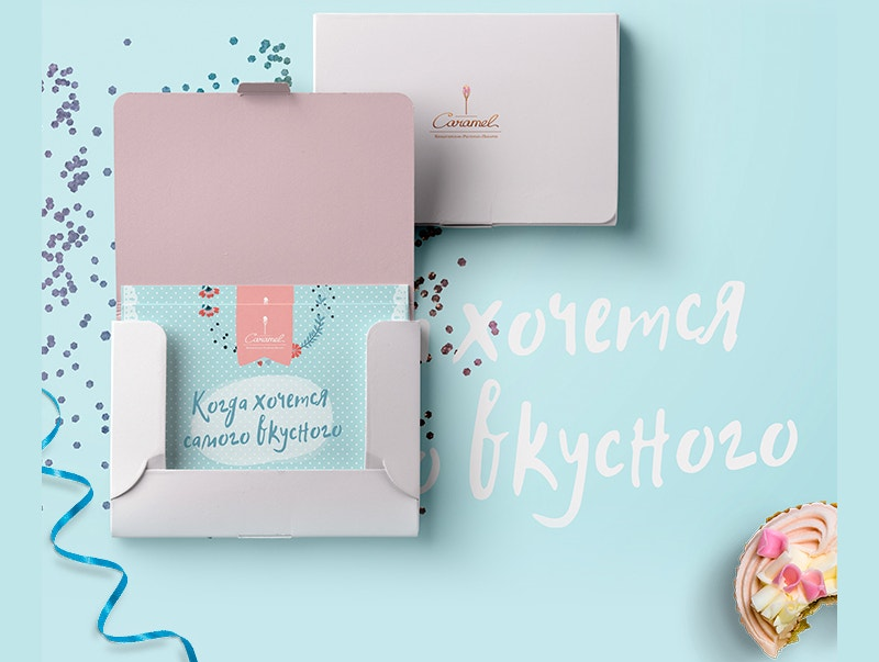 caramel-greeting-card-design