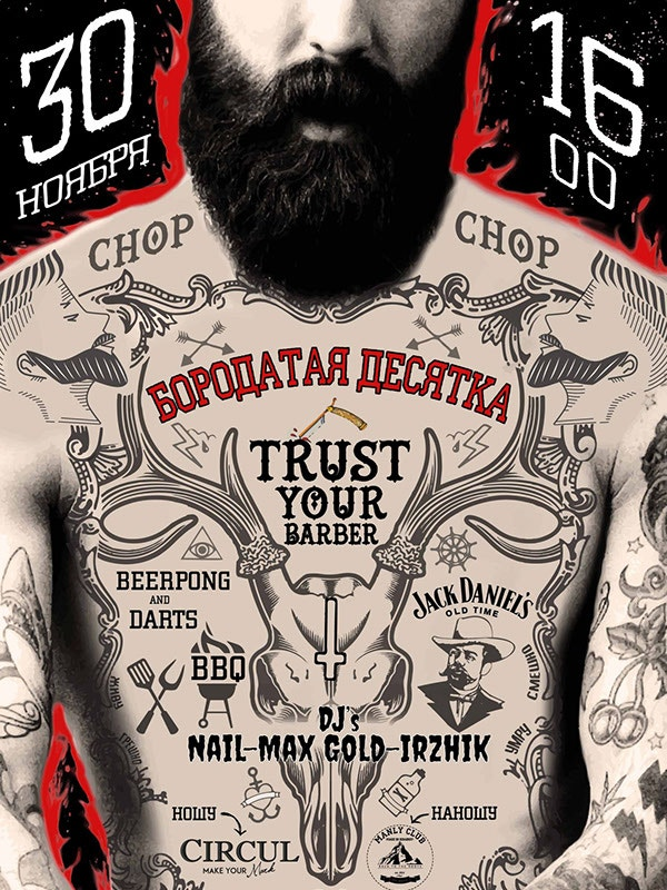 tattoo-styled-movember-party-poster