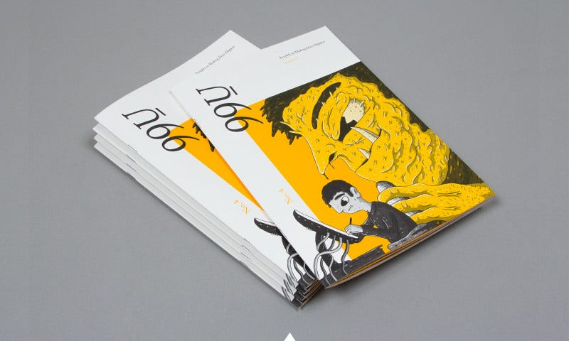 99u quarterly magazine design