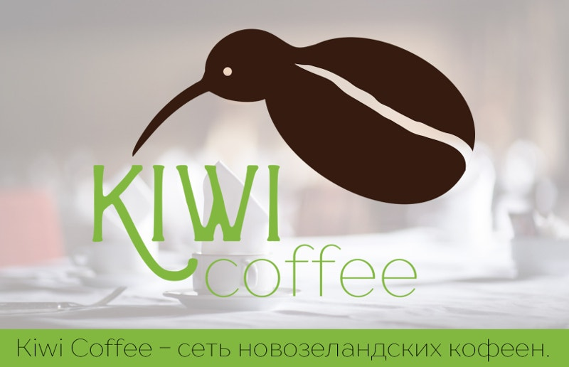 Kiwi Coffee Logo