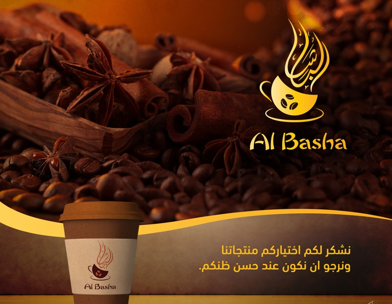 Coffee Logo Designed by Maher Osaily