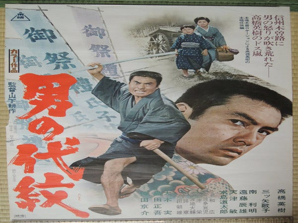 japanese-vintage-original-movie-poster