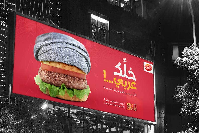 Awesome Arabic Burger Advertising Billboard