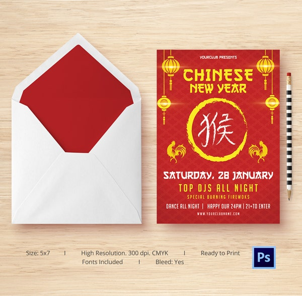 chinese new year invitation 5