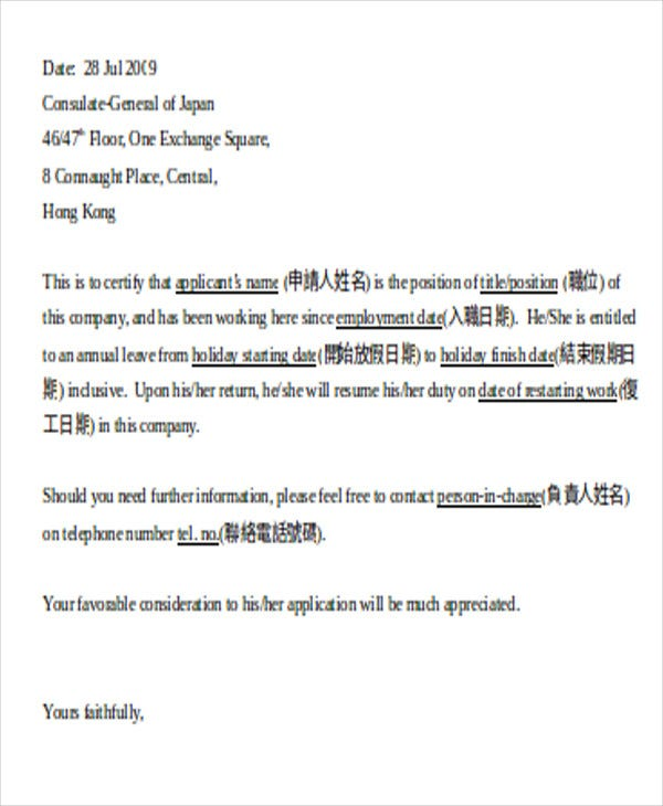 Letter format for vacation leave selol ink letter format for vacation leave altavistaventures Choice Image