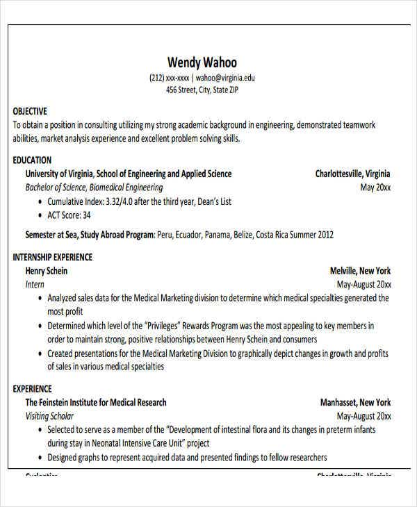 biomedical engineering job resume1