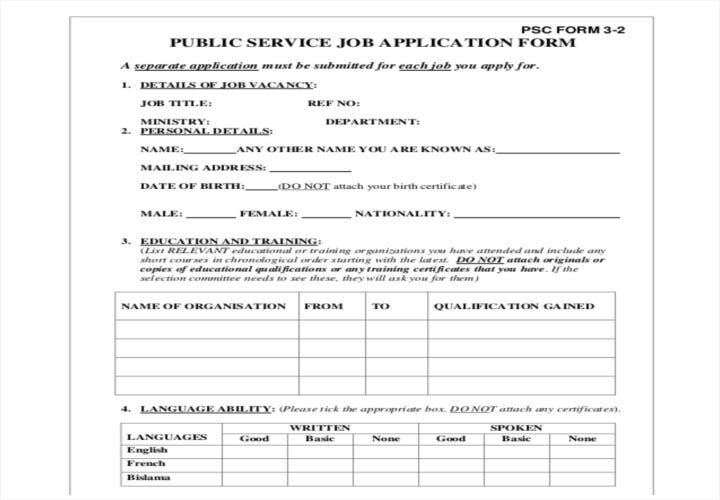 public service job application form