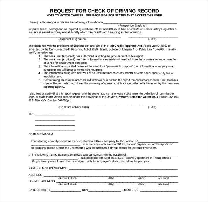 request for check of driving record form1