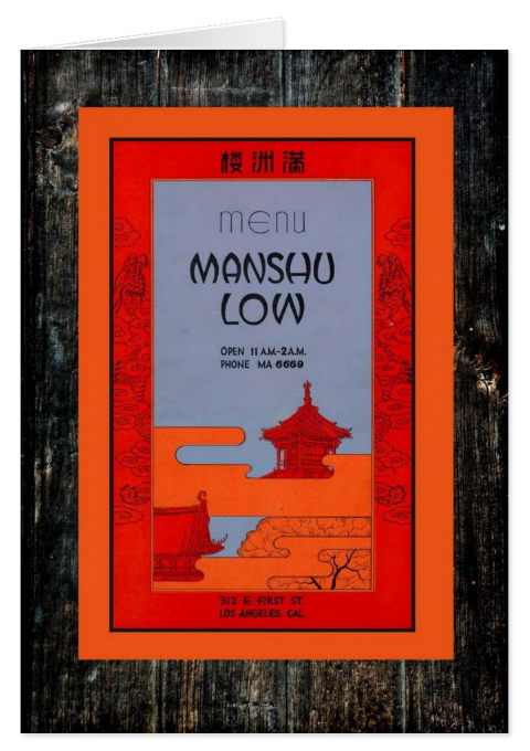 classic-chinese-mennu