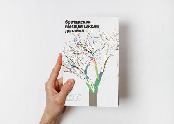 british higher school of art and design brochure